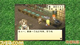 Harvest Moon: Boy and Girl > Ushi No Tane